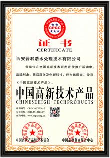 中国高新技术产品
