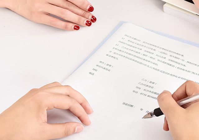 实施项目签订